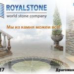 [:ru]РоялСтоун и почему только РоялСтоун ?[:en]RoyalStone and why only RoyalStone[:ua]РоялСтоун і чому тільки РоялСтоун[:]
